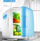 12L小冰箱迷你小型家用單門式制冷二人世界宿舍冷藏車載冰箱 JY6979【Pink中大尺碼】