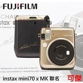 Fujifilm mini 70 X MK mini70 Michael Kors 聯名拍立得 金色 平行輸入