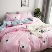 小清新四件套床單被套學生宿舍1.2m米三件套寢室簡約床上用品