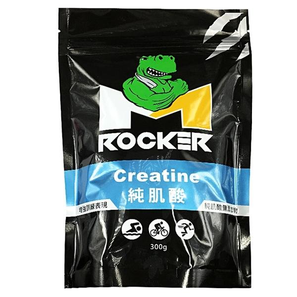 【2004318】【ROCKER M】Creatine純肌酸粉末(300公克/袋) 搭配葫蘆巴~增強訓練效果(亞仕生醫)