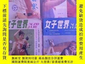 二手書博民逛書店女子世界罕見1988年7--11期共5本 張琪麥文燕王璐瑤Y17