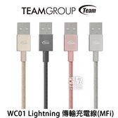 【飛兒】Team WC01 Lightning 傳輸充電線(MFi) (K)