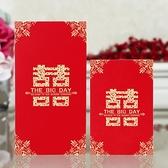 結婚用紙紅包袋婚慶用品創意個性