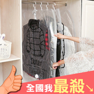 小號 收納袋 壓縮袋 防塵 衣物防塵 棉被 防潮 懸掛式 側拉可掛式真空壓縮袋【N225】米菈生活館