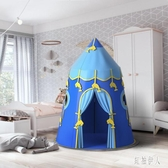 兒童帳篷室內家用游戲屋嬰兒蒙古包城堡帳篷可折疊公主房 PA6490『紅袖伊人』