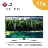 【基本安裝+24期0利率】LG 樂金 55型 55SM8600 一奈米 LED 4K 物聯網電視 55SM8600PWA ↘結帳再折