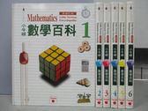 【書寶二手書T1/少年童書_RGJ】小牛頓數學百科_1~6冊合售