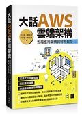 (二手書)大話AWS雲端架構:雲端應用架構圖解輕鬆學