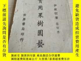 二手書博民逛書店民國37年出版罕見《教材實用果樹園藝》(修訂本)附有多張插圖 伊