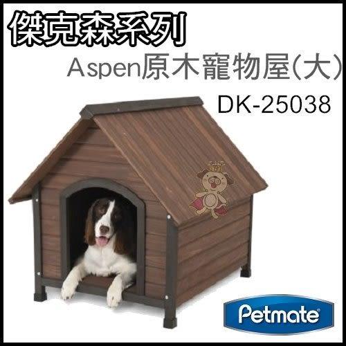 *WANG*美國Aspen-原木寵物屋(大)【DK-25038】 杉木原木製材