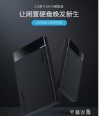移動硬盤盒2.5英寸通用外接usb3.0/3.1type-c外置讀取保護殼臺式機筆記本電腦機械ssd 芊惠衣屋