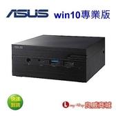 ▲送無線滑鼠▼ ASUS 華碩 MINI PN62S-B5370ZV 10代i5四核Win10迷你電腦 (I5-10210U/8G*1/512G M.2 SSD/WIN10專業版)
