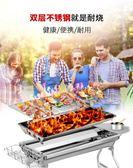 烤肉機 燒烤架不銹鋼燒烤架野外家用碳燒烤爐3戶外全套工具木炭5人以上烤肉爐子 玩趣3C