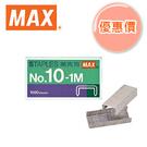 【破盤價】美克司 MAX NO.10 訂書針 10 號 釘書針 20小盒入 /大盒