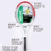 薩達網球拍單人雙人初學者套裝碳素男女通用一體網拍【叢林之家】