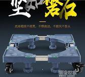 通用洗衣機底座托架腳架不銹鋼冰箱墊高支架滾筒全自動移動萬向輪CY『小淇嚴選』
