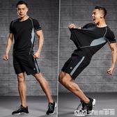 運動套裝男速干衣短袖T恤夏季寬鬆籃球裝備健身訓練服跑步上衣服摺疊 生活樂事館