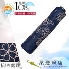 雨傘 陽傘 萊登傘 108克超輕傘 抗UV 易攜 超輕三折傘 碳纖維 日式傘型 Leighton (櫻花深藍)