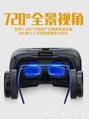 VR眼鏡vr眼鏡3d立體虛擬現實頭戴式六代頭盔蘋果安卓手機專用智慧眼睛 熱賣單品