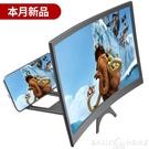 屏幕放大器曲面3D手機放大器屏幕高清顯示屏擴大器折疊屏看電視追劇神器支架 HOME 新品