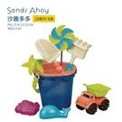 美國【B.Toys】沙趣多多(海藍色)[衛立兒生活館]