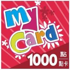 【綠蔭-全店免運】點數卡-MyCard 1000點