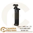 ◎相機專家◎ Gopro 3-WAY 2.0 二代 三向多功能自拍桿 通用HERO系列 腳架 AFAEM-002 公司貨