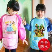 兒童防水畫畫衣長袖罩衣寶寶吃飯衣圍兜圍裙男女孩繪畫反穿衣【快速出貨】