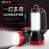 康銘手電筒強光家用可充電LED手電筒手提探照燈戶外遠射超亮手電 萬聖節