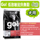 PetLand寵物樂園《go頂級抗敏糧》低致敏鮭魚無穀全犬配方 - 6LB / 狗飼料