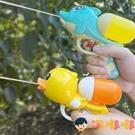 2件裝 水槍兒童玩具噴水小號迷你呲噴男女孩【淘嘟嘟】