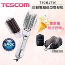【獨家贈旅行好物】TESCOM TIC6J TIC6JTW 自動電壓 樁油 負離子 捲髮梳 整髮梳 整髮器 公司貨
