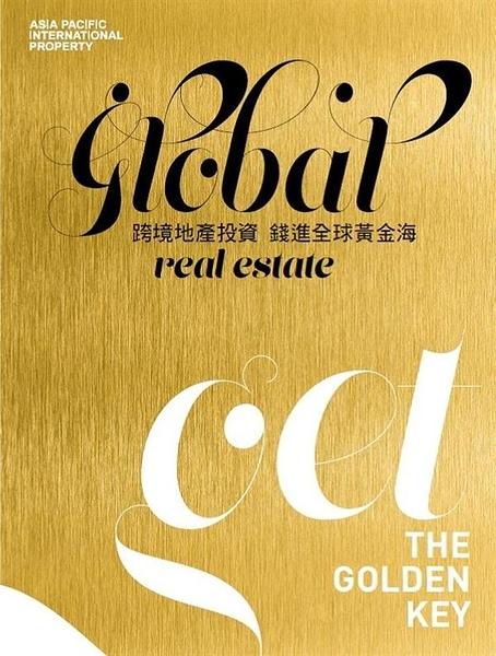 Global Real Estate跨境地產投資錢進全球黃金海