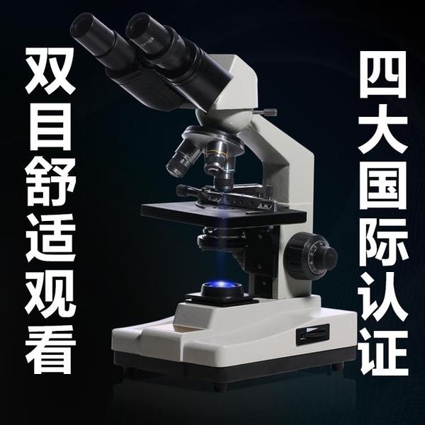 顯微鏡 天策萊光雙目專業光學生物實驗顯微鏡 高清一滴血 水產養植 【新年優惠】