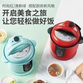 220V 電壓力鍋小迷型電高壓飯煲家用1-3人便攜帶飯鍋 PA1755 『科炫3C生活旗艦店』