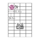 Herwood 鶴屋牌 NO.A3053 A4 三合一影印自黏標籤貼紙/ 電腦標籤 29.7x52.5mm 20大張入