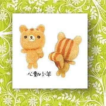 頑皮Q松鼠美麗諾羊毛羊毛氈材料包、可製作成手機吊飾、小裝飾(純羊毛製品)