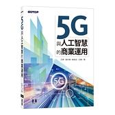 5G與人工智慧的商業運用