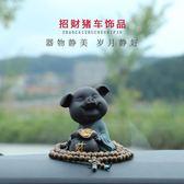 【新年鉅惠】汽車擺件可愛小豬公仔車飾 豬年車上擺件車內創意飾品裝飾用品