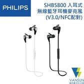 PHILPS 飛利浦 SHB5800 入耳式無線藍牙耳機麥克風(可NFC配對)【葳訊數位生活館】