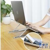 本電腦支架桌面增高托架子便攜可調節折疊式散熱【英賽德3C數碼館】