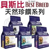 【培菓寵物48H出貨】(免運)貝斯比第二代天然珍饌 全齡犬 小型犬 高齡 低卡5.9kg