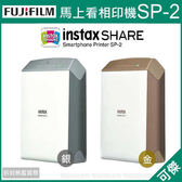 可傑 富士 instax SHARE SP-2 馬上看印相機 SP2 相印機 印相機 適用拍立得底片 平輸 送空白底片一捲
