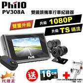 PV308A 雙鏡機車紀錄器 行車紀錄器 機車行車紀錄器 雙鏡頭-贈16G