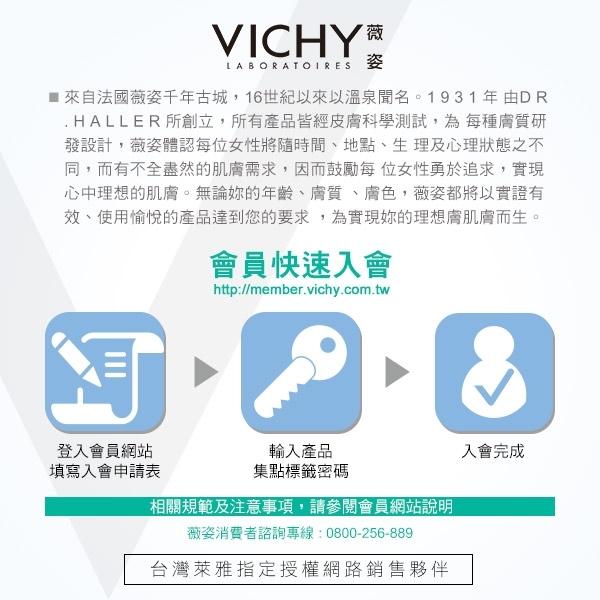 VICHY薇姿 新皮脂平衡多效精華乳50ml 保濕調理組 控油抑痘