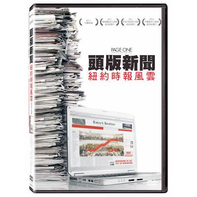 頭條新聞:紐約時報風雲PageOne DVD