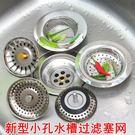 水槽提籃濾網 廚房水槽過濾網手提式不銹鋼過濾器水池水塞洗菜盆漏網洗碗池塞子