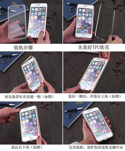 【CHENY】出清特賣 iphone6/6s plus 5.5吋 閃粉金屬邊框TPU 手機殼 保護殼