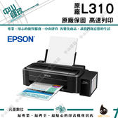 EPSON L310   高速單功能原廠連續供墨印表機【可加購墨水登入送保固】