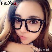 復古黑框眼鏡框男女韓版大框眼鏡架平光鏡潮人近視鏡時尚框架眼鏡      伊鞋本鋪